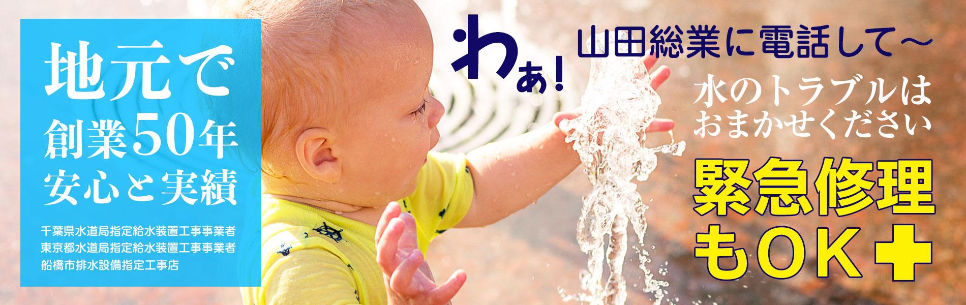 千葉県船橋市の水のトラブル|株式会社山田総業