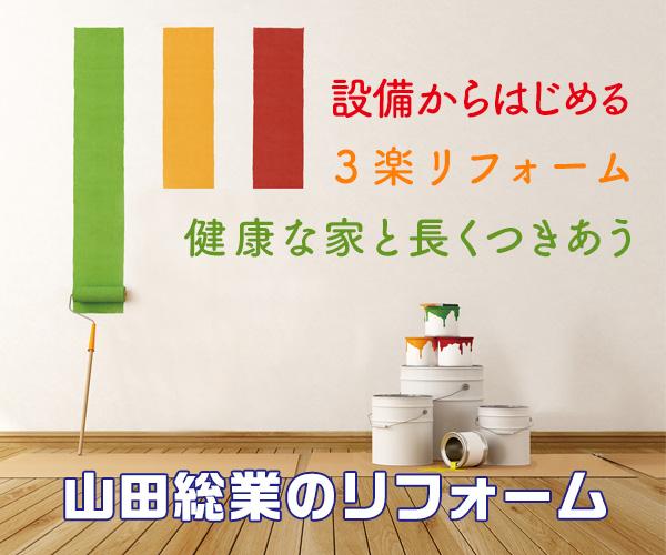 千葉県船橋市のリフォーム会社|株式会社 山田総業