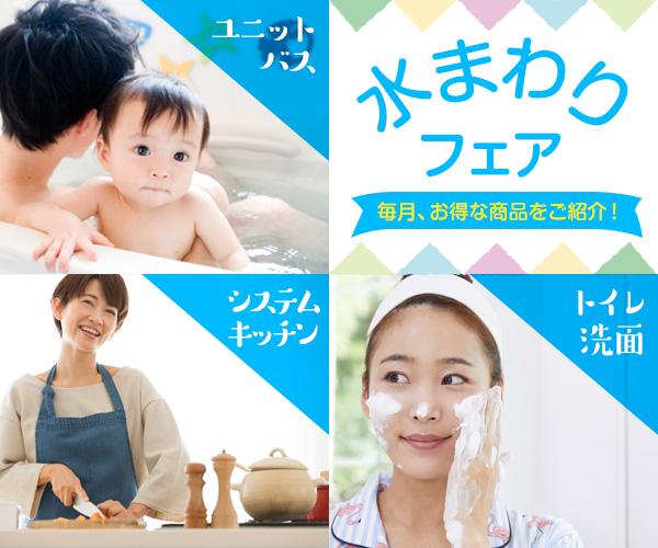 千葉県船橋市の水まわりの器具販売|株式会社 山田総業