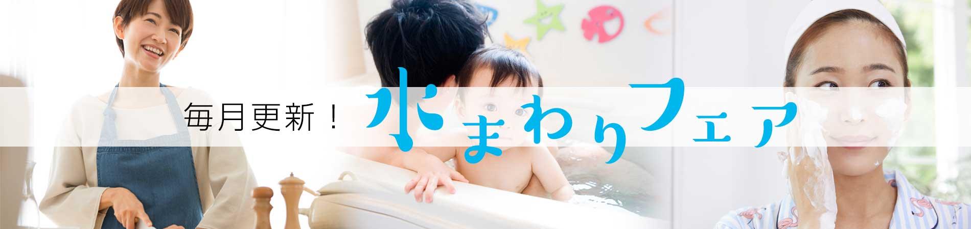 おすすめキッチン・トイレ・洗面台・ユニットバスは山田総業|千葉県船橋市の上下水道の工事会社