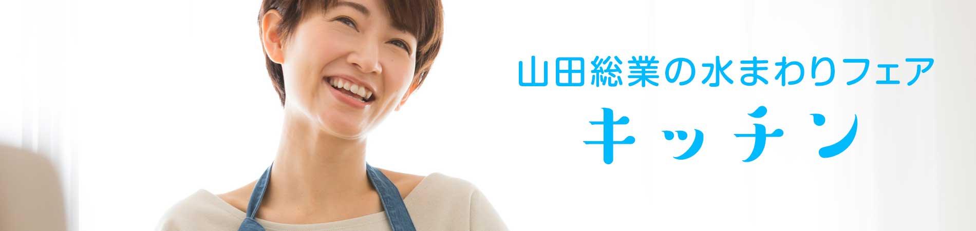 おすすめキッチンは山田総業|千葉県船橋市の上下水道の工事会社
