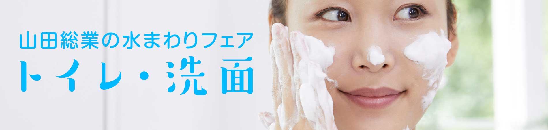 お得なフェアでトイレを選ぼう|千葉県船橋市の上下水道の工事会社