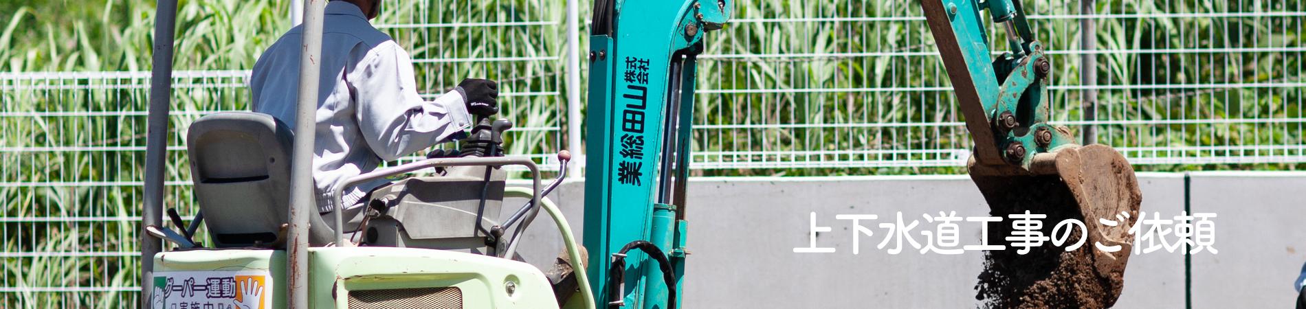 水まわりのトラブルは山田総業|千葉県船橋市の上下水道の工事会社