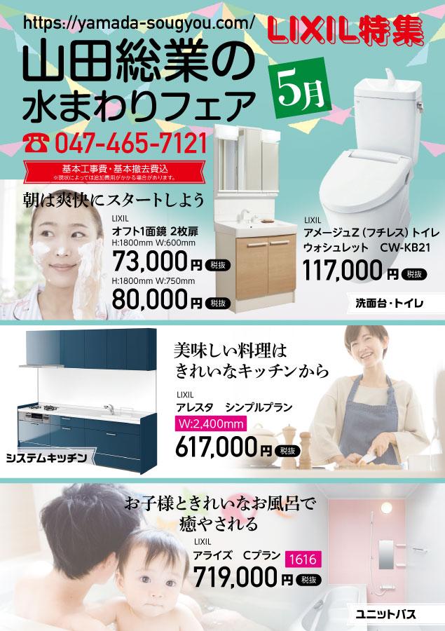 山田総業の水まわりフェア5月
